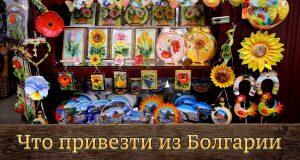 Что привезти из Болгарии?