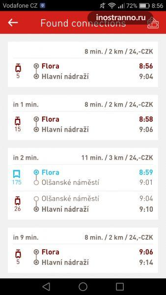 Приложение для телефона общественный транспорт Праги