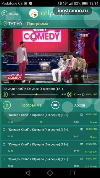 Приложение для телефона смотреть российское телевидение