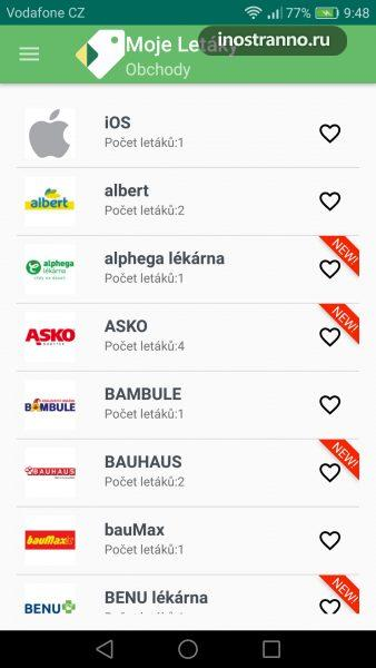 База всех скидок в чешских магазинах