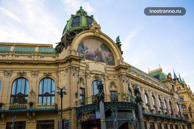 Муниципальный дом в Праге