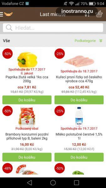 Приложение для телефонов доставка продуктов в Праге