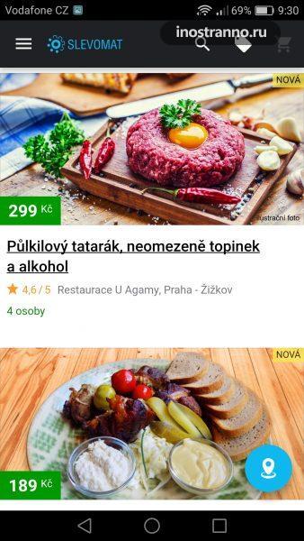 Приложение для телефонов скидочные купоны в Чехии
