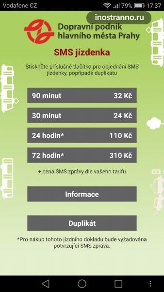 Приложение оплата проезда в Праге