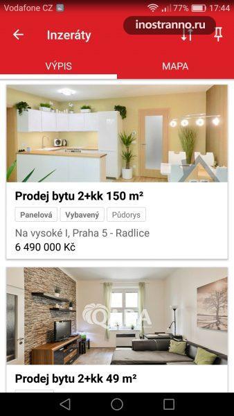 Приложение для телефонов поиск жилья в Чехии и Праге
