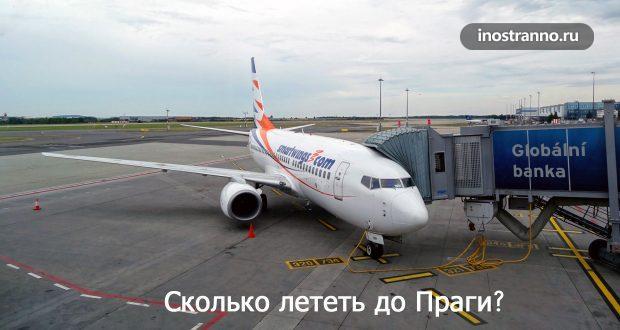 Сколько лететь до Праги?