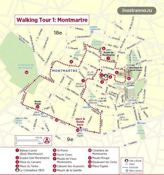 Монмартр карта прогулки