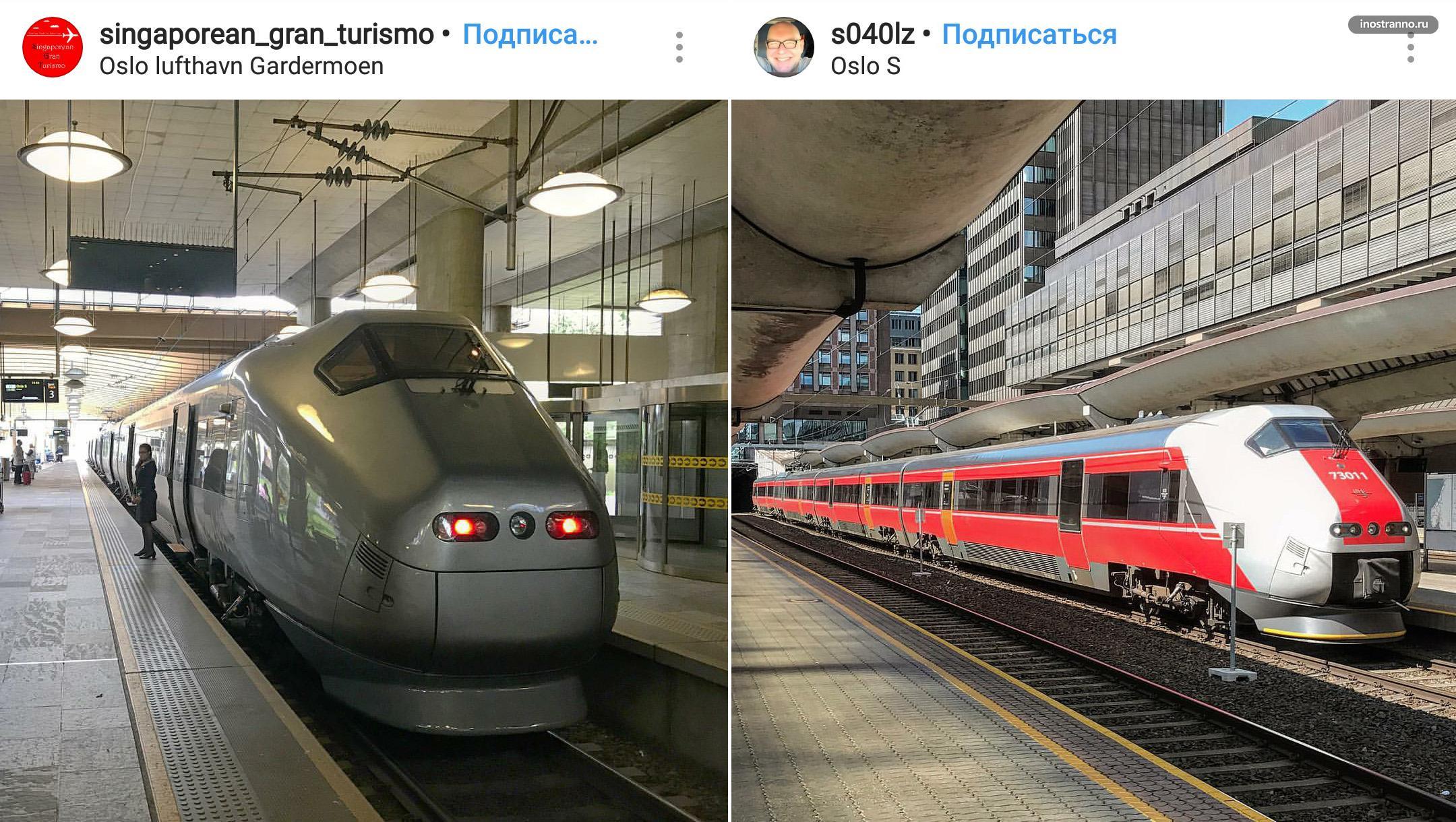 Поезд в Осло