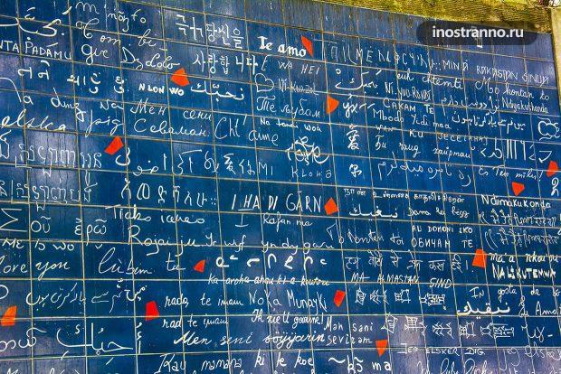 Париж, стена любви на Монмартре