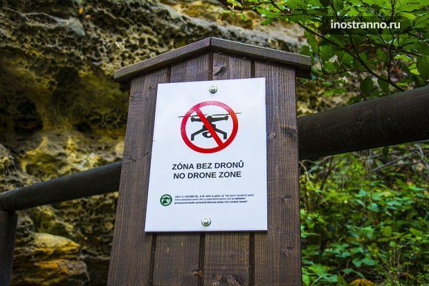 Запрещены полеты дрона