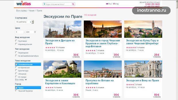 Weatlas экскурсии в Праге