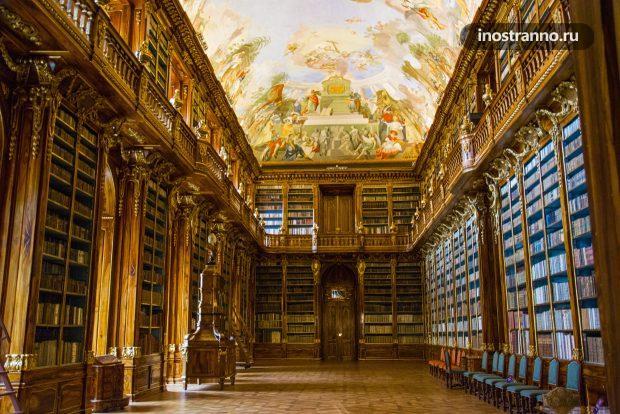 Философский зал в Страховской библиотеке, Прага