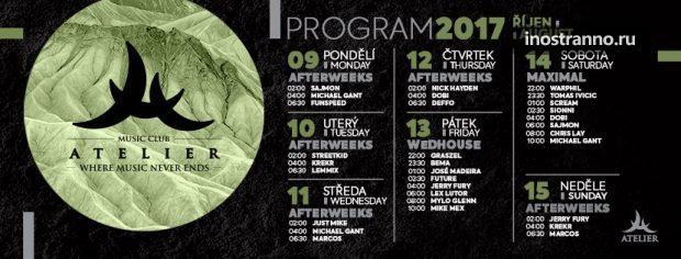 Atelier Club ночной клуб в Праге