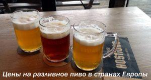 Цены на разливное пиво в странах Европы