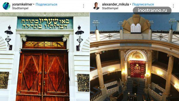 Главная синагога Вены