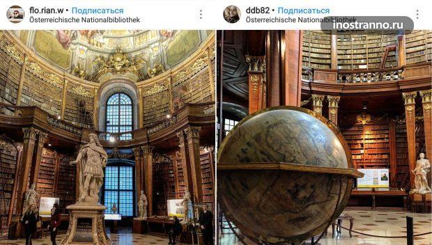 Государственный зал Австрийской национальной библиотеки