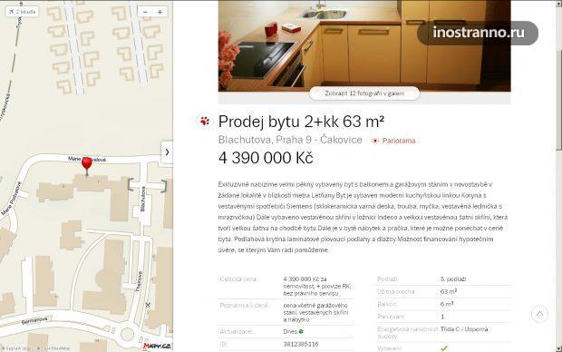 Продажа квартиры в Праге