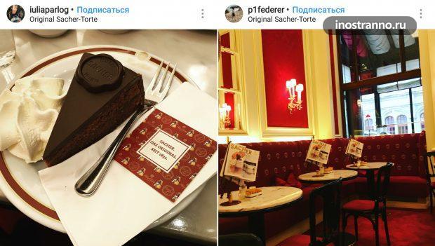 Cafe Sacher Wien где поесть торт Захер в Вене