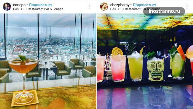 Das Loft Bar Lounge бар с хорошим видом и коктейлями в Вене