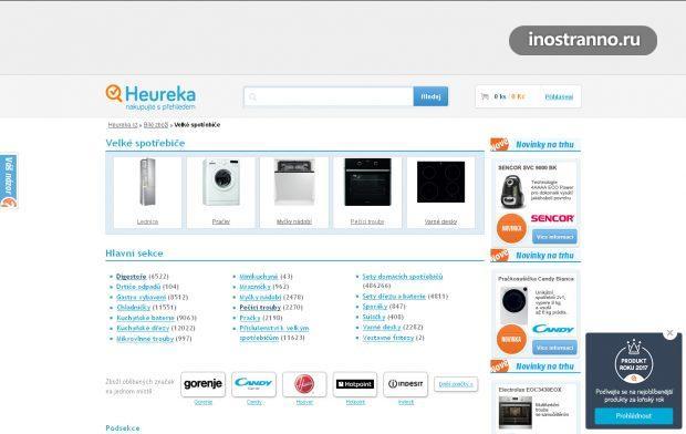 Покупка в Интернет магазине в Чехии