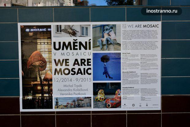 Отель Mosaic House в Праге история