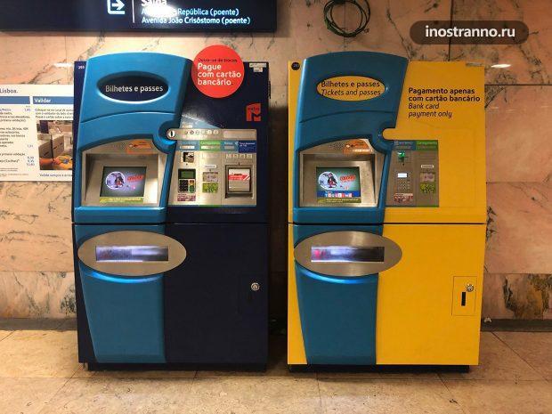 Лиссабон автомат по продаже билетов на метро и трамвай