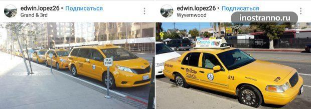 Лос-Анджелес такси