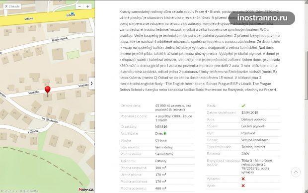 Объявление аренда квартиры в Праге