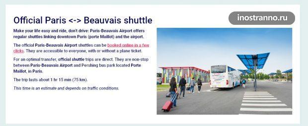 Как добраться из аэропорта Бове в Париже