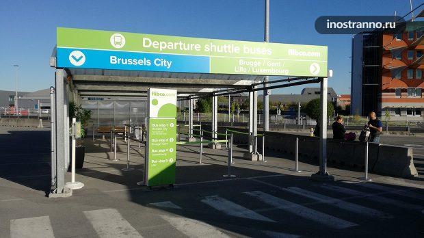 Автобус из аэропорта Шарлеруа в Брюссель