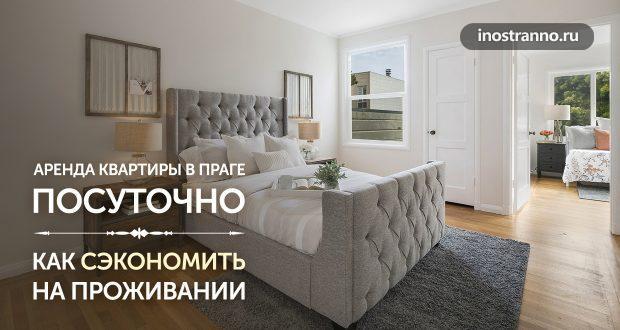 Аренда квартиры в Праге посуточно – как сэкономить на проживании
