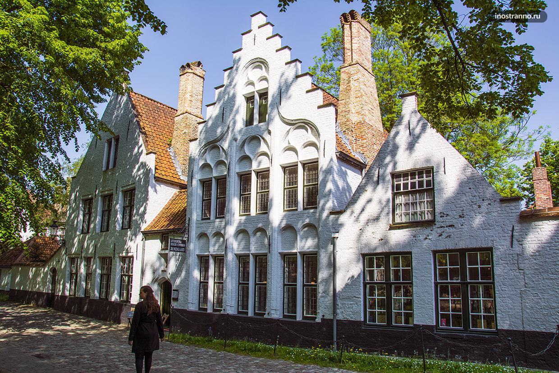 Бегинаж и монастырь в Брюгге