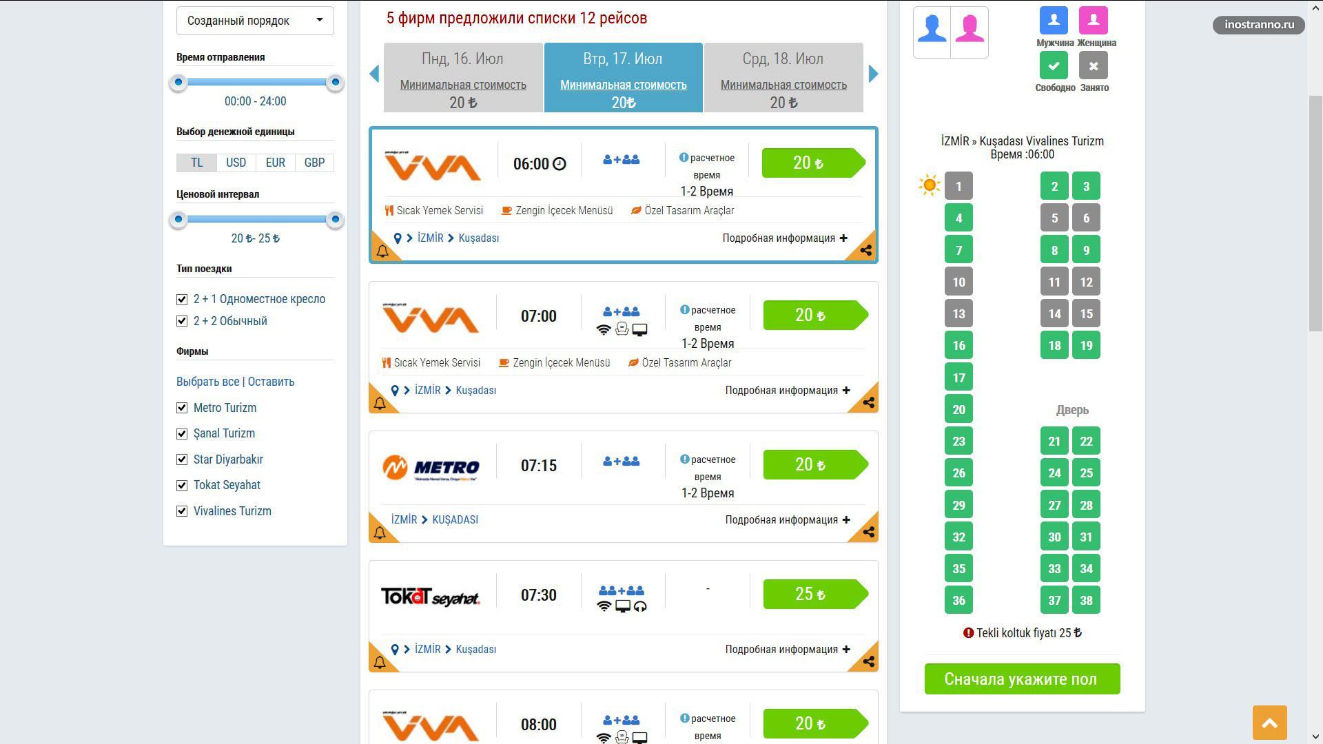 Покупка билета на автобус в Измире