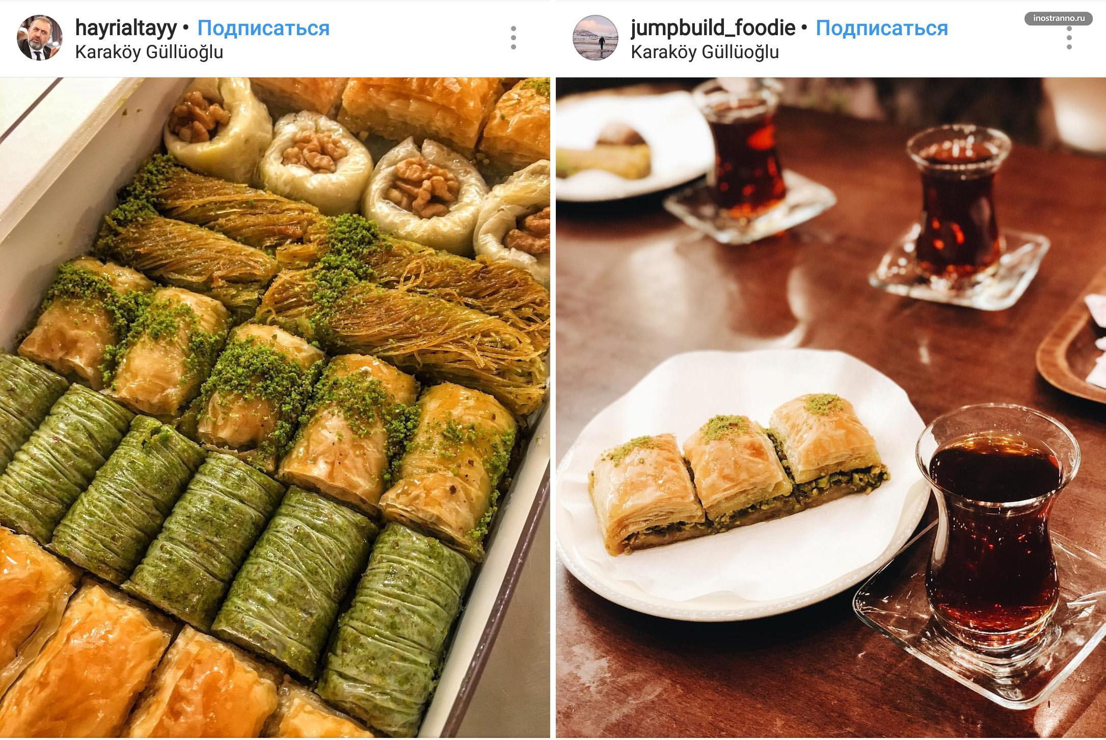 Karakoy Gulluoglu магазин и кофейня с турецкими сладостями в центре Стамбула