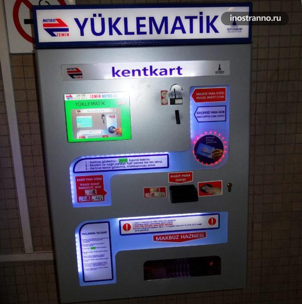 Автомат по покупке билетов в Измире