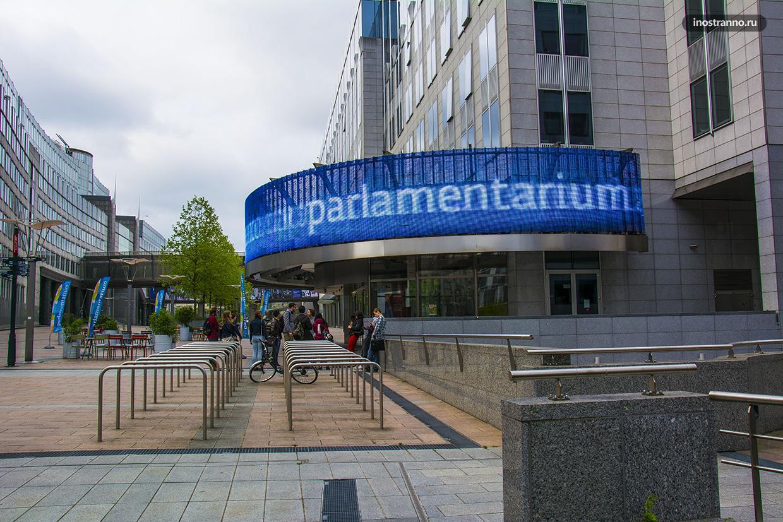 Европейский Парламент в Брюсселе