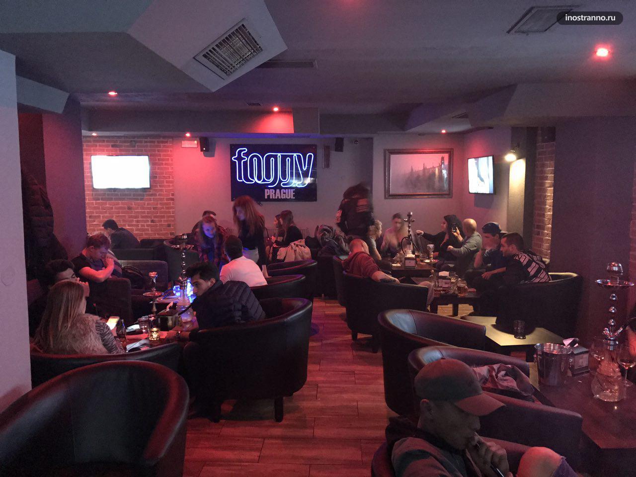 Foggy Shisha Lounge Bar Где покурить кальян в Праге