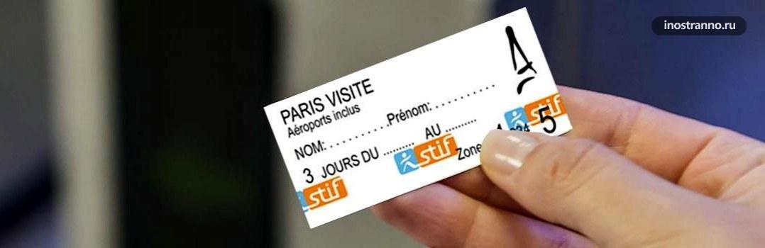 Paris Visite проездной в Париже на весь транспорт