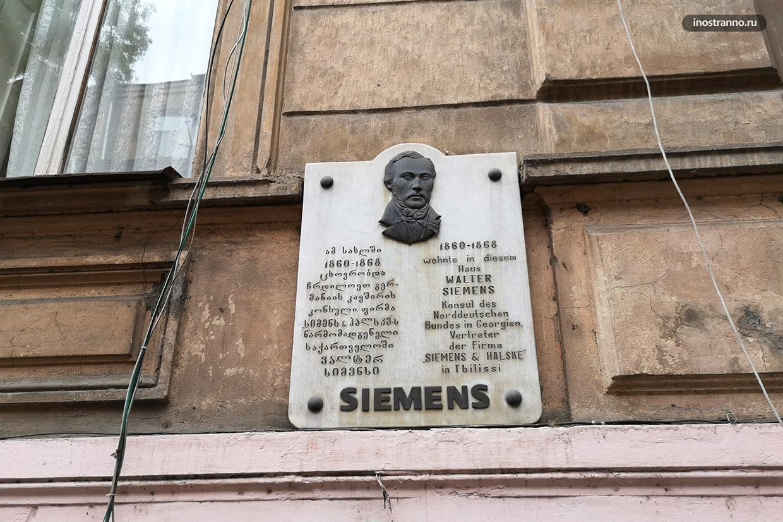 Сименс в Тбилиси