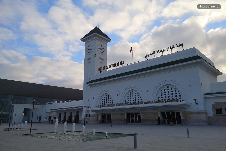 Главный железнодорожный вокзал Касабланки