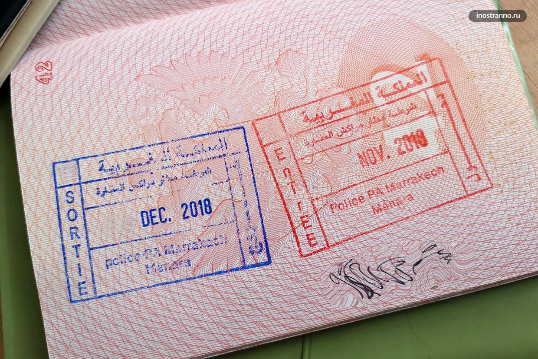 Паспортный контроль в Марокко