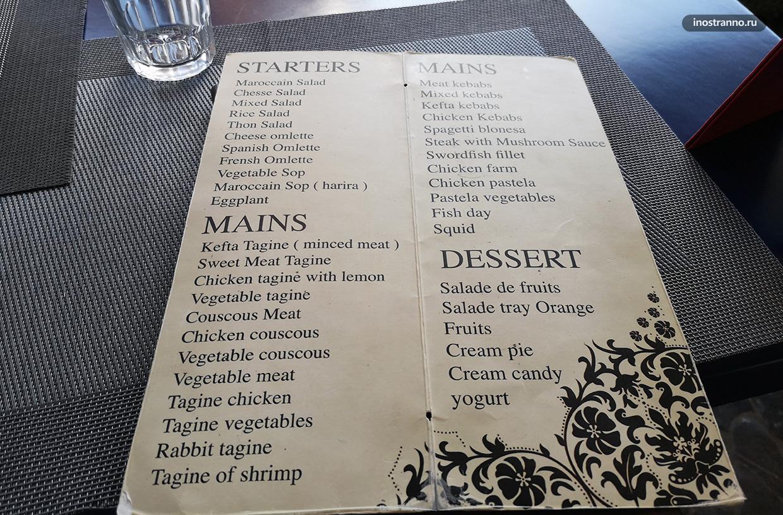 Меню ресторана в Марокко