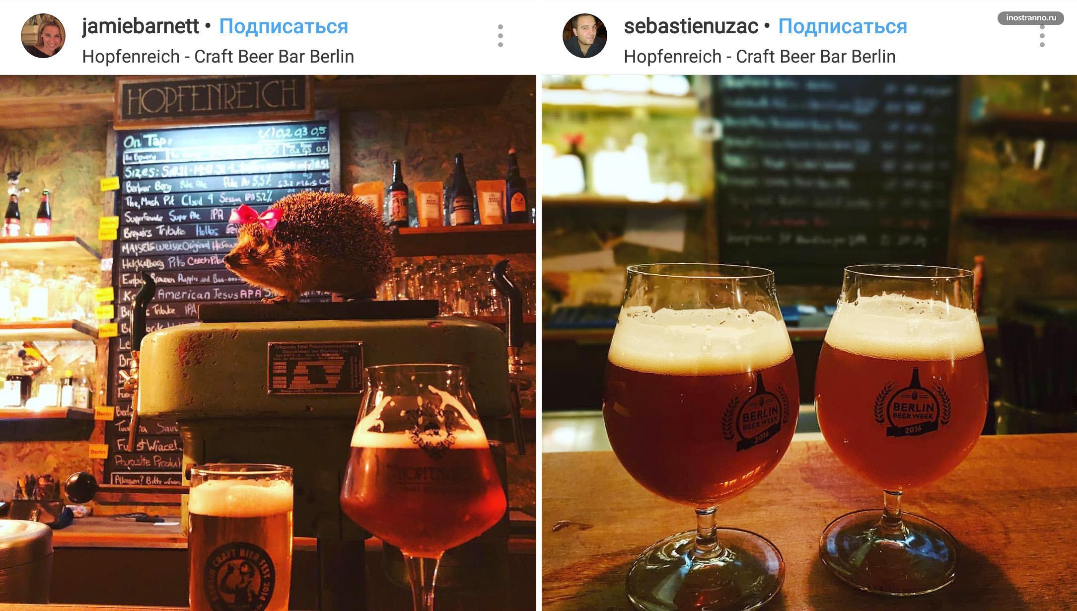 Hopfenreich бар в Берлине