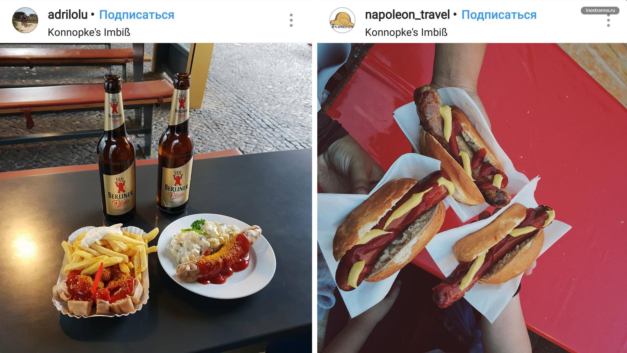 Konnopke's Imbiss самая вкусная уличная еда в Берлине