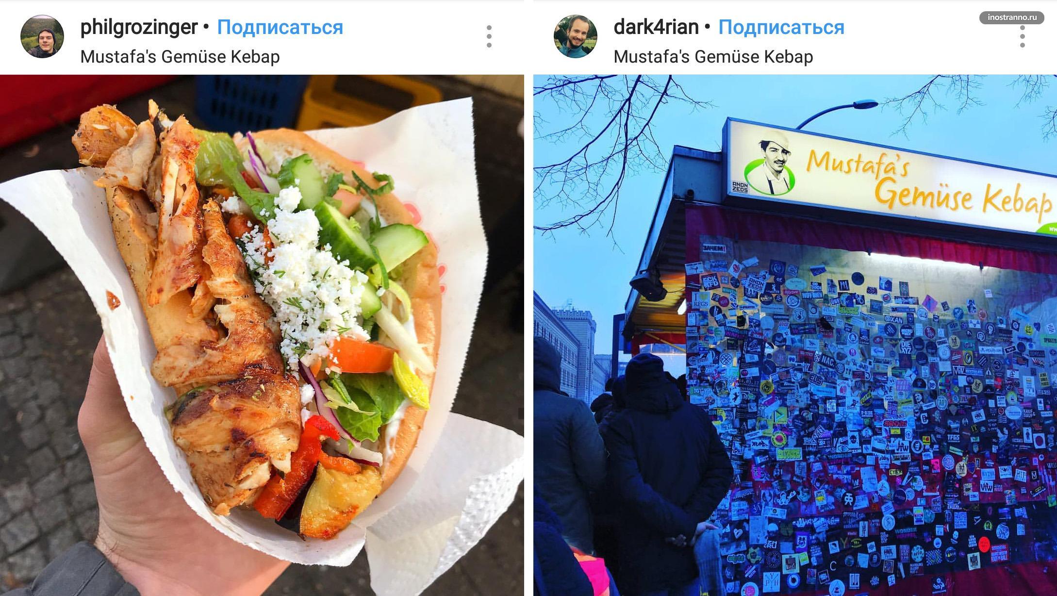 Лучший кебаб в Берлине цена адрес