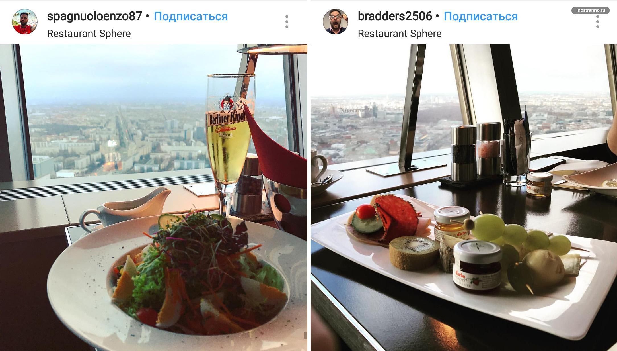 Restaurant Sphere панорамный видовой ресторан в Берлине