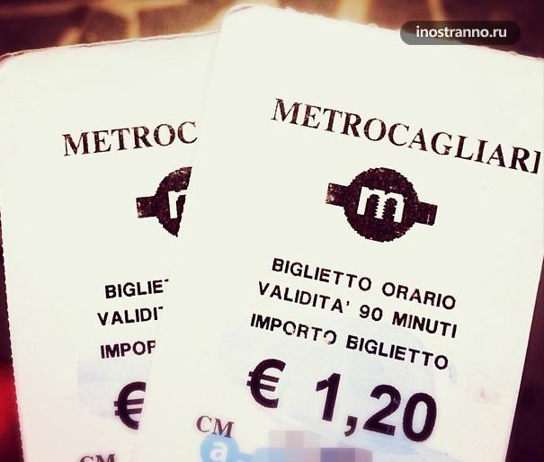 Стоимость билета на проезд на Сардинии