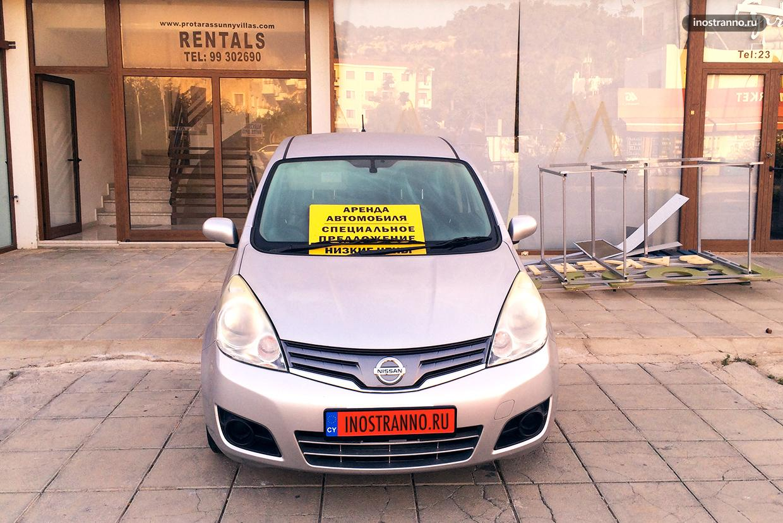 Аренда авто на Кипре