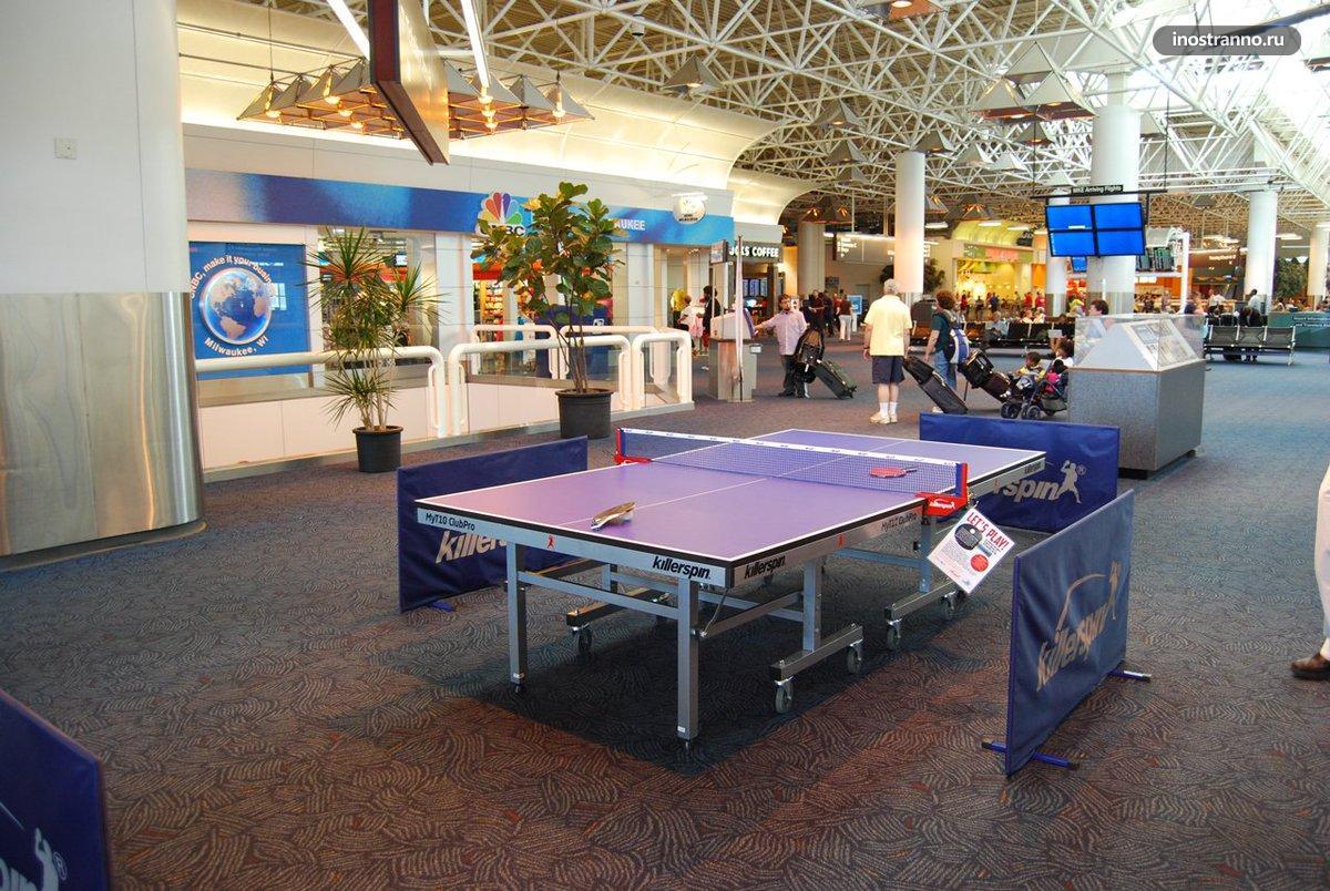 Аэропорт Милуоки где можно поиграть в настольный теннис