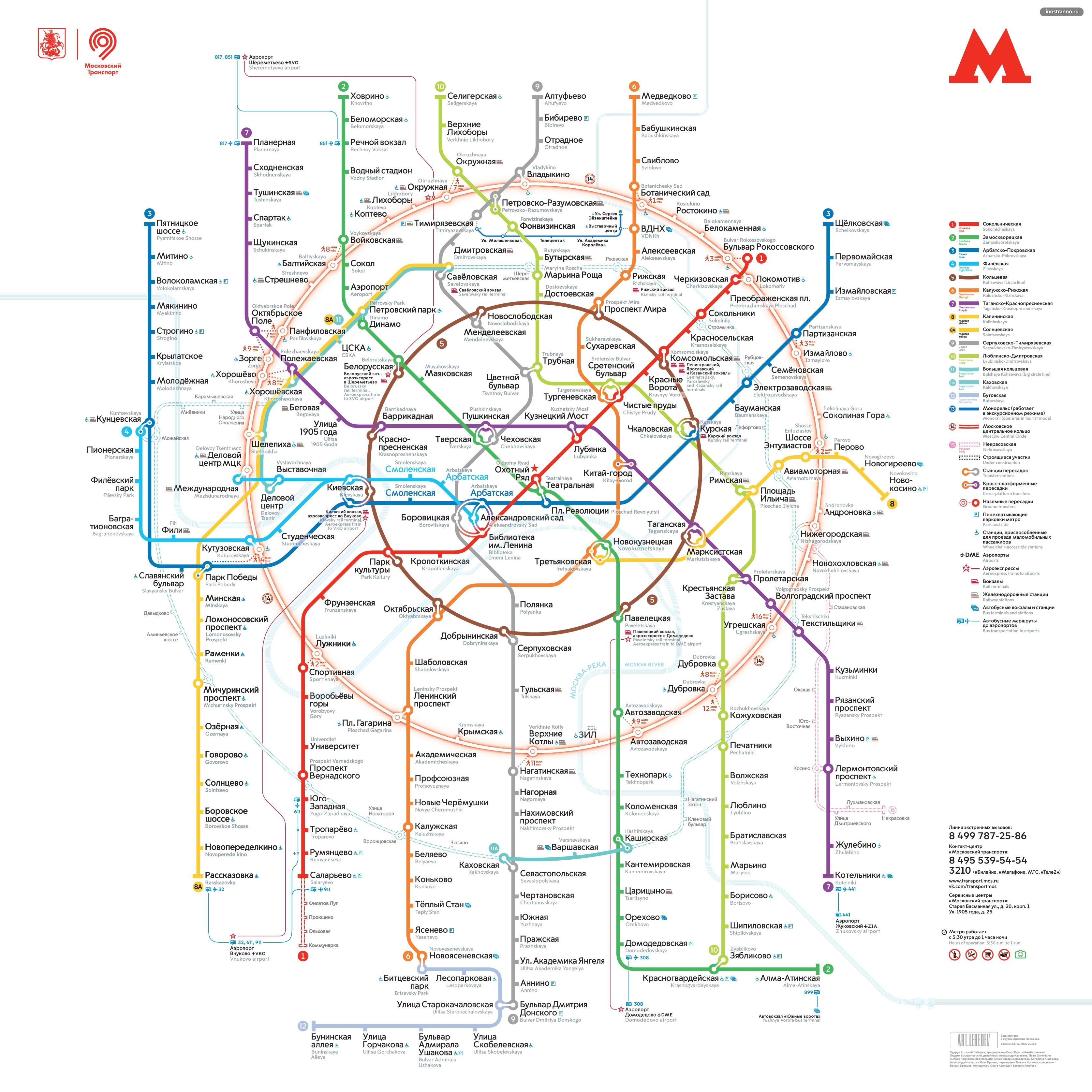 Ката схема метро Москвы 2019 год